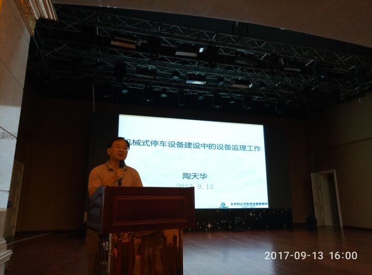 北京起重运输机械设计钻研院主任 陶天华.jpg