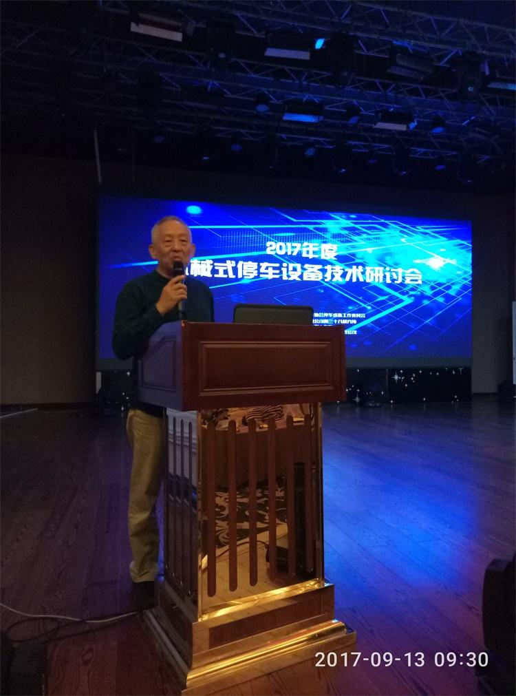 中国重型机械工业协会泊车装备事情委员会 龚建平.jpg